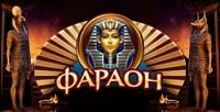казино фараон 777 зеркало
