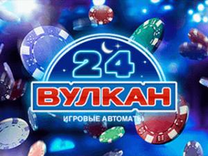 Вулкан онлайн 24