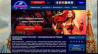 Официальный сайт клуба Вулкан Россия