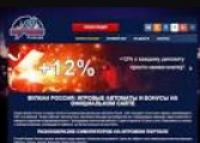 Популярные бренды Вулкан Россия